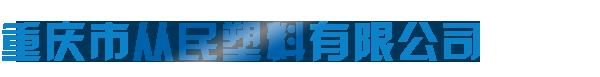 重庆市万博App在线登录塑料有限公司
